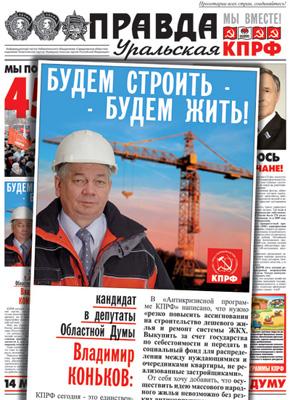 Предвыборные материалы Владимира Конькова