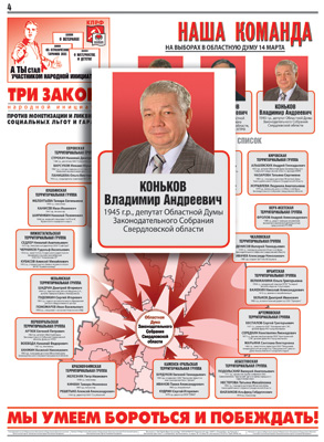 Предвыборный плакат Владимира Конькова