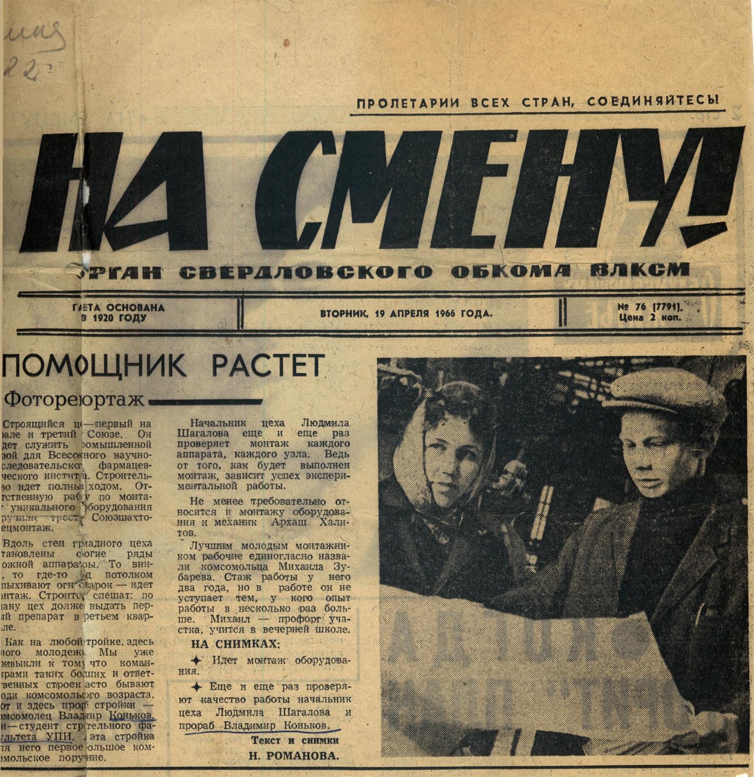 Газета На смену. Статья про будущего основателя корпорации Маяк Владимира Конькова