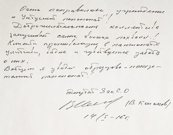 Отзыв Владимира Конькова от Уктусском пансионате